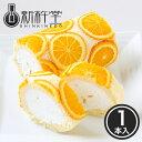 夏色スターロール(オレンジ&レモン) 1本 / 新杵堂 [ ロールケーキ ]