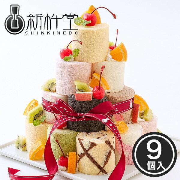 【送料無料】 9種のミニロールを自己流アレンジで楽しむロールケーキタワー 9個 / 新杵堂 [ 誕生日ケーキ・バースデーケーキ ]