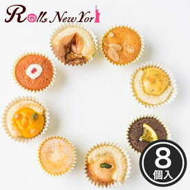 Rolls New York Cup Cake&Cup Pie カップケーキ & カップパイ 新杵堂 プチケーキ プチギフト バレンタイン ホワイトデー 誕生日 スイーツ 洋菓子 お土産