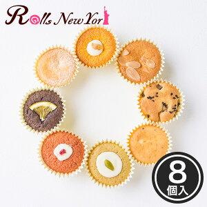 Rolls New York Cup Cake カップケーキ 8個 / 新杵堂 プチケーキ プチギフト 誕生日 スイーツ 洋菓子 お土産 バレンタイン ホワイトデー ギフト