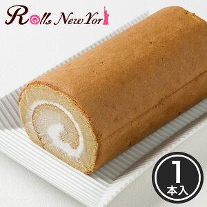 Rolls New York Rolls Nostalgie Brown(ロールズ ノスタルジーブラウン) 1本 / 新杵堂 ロールケーキ 洋菓子 お土産 ギフト