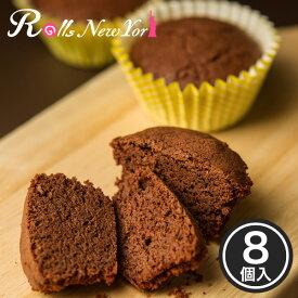 Rolls New York baked chocolat(ベイクドショコラ) 8個 / 新杵堂