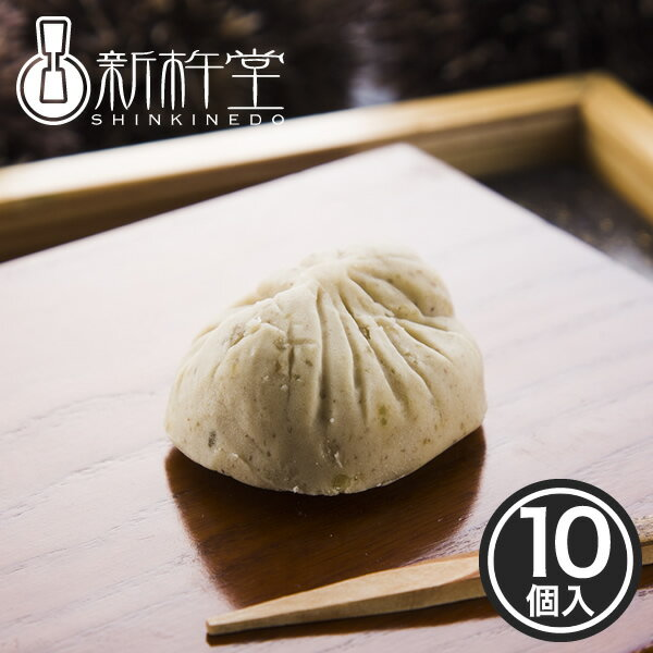 栗きんとん 10個 【あす楽】 / 新杵堂