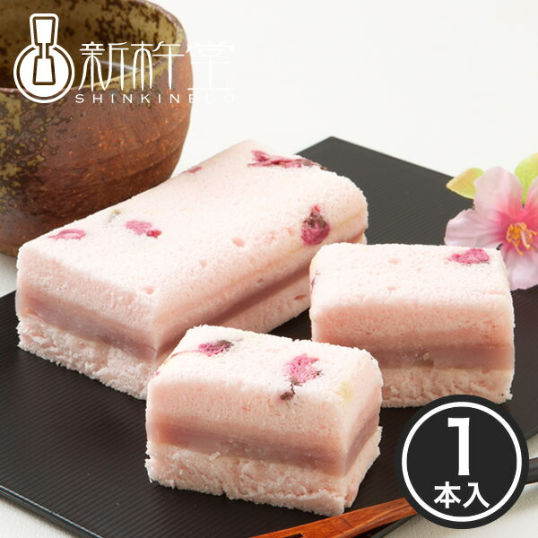 父の日 ギフト 2018 桜の風味が漂う和風ケーキ「桜ふわふわ」 1本 / 新杵堂