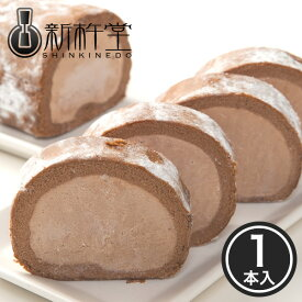 ショコラスターロール 1本 新杵堂 洋菓子 ロールケーキ チョコレート ケーキ ギフト お土産 観光地応援 お取り寄せ