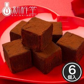 和ショコラキューブ 6個 新杵堂 チョコレート 寒天 バレンタイン ホワイトデー ギフト 母の日 父の日 ギフト プレゼント お土産