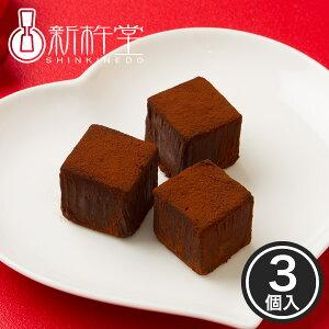 和ショコラキューブ 3個 / 新杵堂 スイーツ チョコレート ギフト プレゼント バレンタイン 贈り物 お土産 母の日 父の日