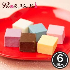 Rolls New York Colorful Chocolate 6 (カラフル チョコレート) 6個 新杵堂 チョコ フレーバー 洋菓子 ギフト お土産