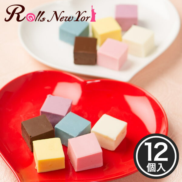 Rolls New York 父の日 ギフト 2018 Colorful Chocolate 12 (カラフルチョコレート) 12個 【あす楽】 / 新杵堂