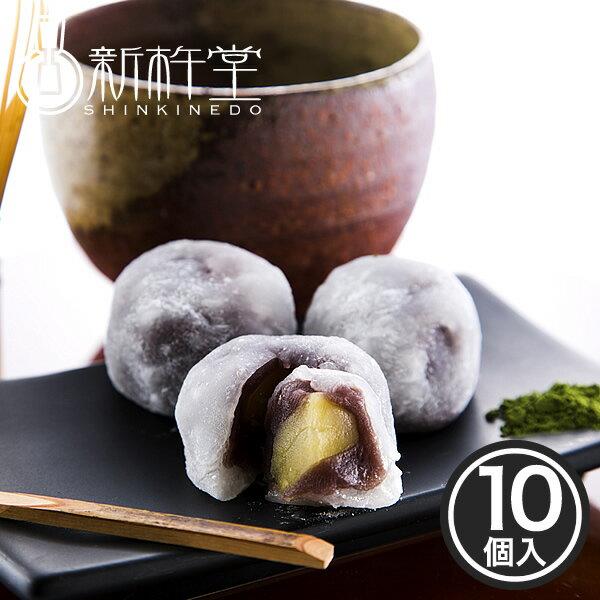 栗大福 純白 10個 【あす楽】 / 新杵堂