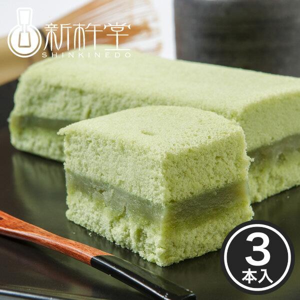 抹茶仕立ての豆乳ケーキ「抹茶ふわふわ」 3本 / 新杵堂