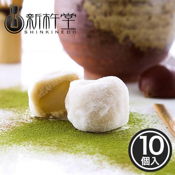 餅菓子 栗三昧 (くりざんまい) 10個 / 新杵堂