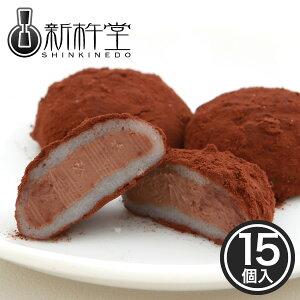 餅ショコラ 15個 / 新杵堂 チョコ大福 ギフト プレゼント チョコレート スイーツ 餅 お土産