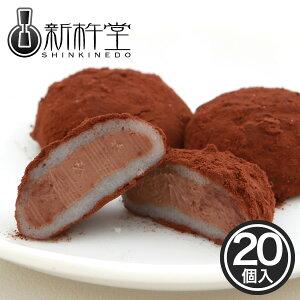 餅ショコラ 20個 / 新杵堂 チョコ大福 ギフト プレゼント チョコレート スイーツ 餅 お土産 観光地応援 お取り寄せ