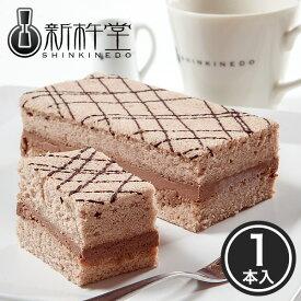 豆乳を使ったふわふわ チョコレートケーキ 「チョコふわふわ」 1本 新杵堂 チョコレート ケーキ 豆乳 チョコクリーム