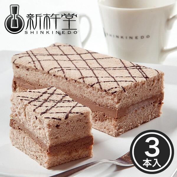 豆乳を使ったふわふわチョコレートケーキ「チョコふわふわ」 3本 / 新杵堂