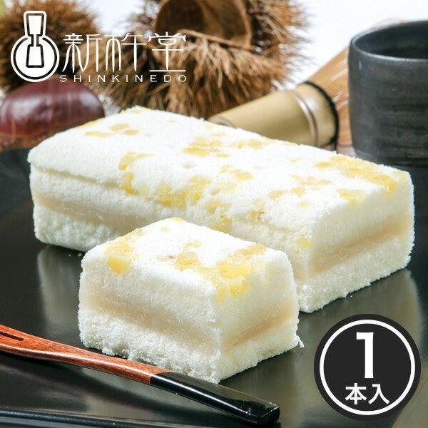 栗粒を散りばめた豆乳ケーキ「栗ふわふわ」 1本 / 新杵堂