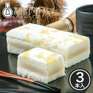 栗粒を散りばめた豆乳ケーキ「栗ふわふわ」 3本セット 新杵堂 洋菓子 ケーキ 栗 マロン 豆乳 和風ケーキ スイーツ
