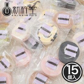 ミニ カットロール 15個セット / 新杵堂 ロールケーキ プレゼント ギフト お土産 お試し プチギフト パーティー 小分け 個包装 ノベルティ 景品 粗品