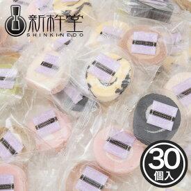ミニカットロール 30個セット / 新杵堂 ロールケーキ プレゼント ギフト お土産 お試し プチギフト パーティー 小分け 個包装 ノベルティ 景品 粗品