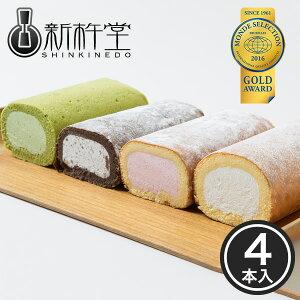 ハーフロール4種詰め合わせ 新杵堂 ロールケーキ お試し ギフトセット お土産 クッキー&クリーム ストロベリー 抹茶