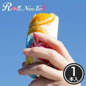 Rolls New York アイスロール オレンジ 1本 / 新杵堂 ロールケーキ ミニロール スイーツ インスタ映え かわいい お土産 アイス ギフト