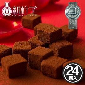 和ショコラ 24個 新杵堂 スイーツ チョコレート バレンタイン ホワイトデー ギフト プレゼント 贈り物 お土産