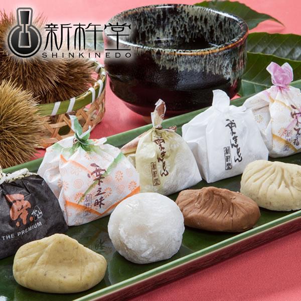 栗菓子 5種 送料無料 / 新杵堂