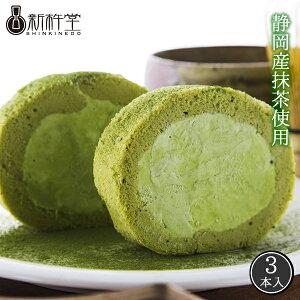 抹茶スターロール 3本 新杵堂 ロールケーキ 静岡産抹茶 抹茶 お土産 ギフト