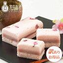 【訳あり】桜の風味が漂う和風ケーキ「桜ふわふわ」 1本 / 新杵堂 洋菓子 桜 さくら サクラ スイーツ ケーキ ギフト お土産