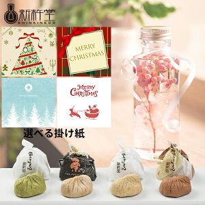 【クリスマスギフト】ハーバリウムと栗きんとんセット 新杵堂 栗きんとん 和菓子 ハーバリウム ギフト セット プレゼント