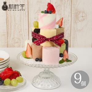 送料無料 9種のミニロールを自己流アレンジで楽しむ ロールケーキ タワー 9個 / 新杵堂 デコレーションケーキ 誕生日ケーキ バースデーケーキ プチケーキ スイーツ かわいい ケーキ 子供 チ