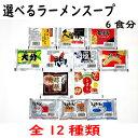 【6食分】1000円ポッキリ ラーメンスープ 小袋 全12種選べるスープ とんこつ 醤油 味噌 九州 久留米 熊本 博多 屋台風…