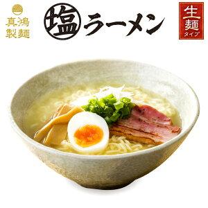 【2食セット】【メール便対応】塩ラーメン 生麺タイプ 天日塩を使用したあっさりスープ送料無料 1000円ポッキリ