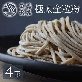 【4玉セット】太麺 つけ麺 送料無料 まぜそば パスタ 太麺スパゲティ 生麺 つけ麺用 業務用 替え玉 セール