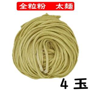 【4玉セット】太麺 つけ麺 送料無料 まぜそば パスタ 太麺スパゲティ 生麺 つけ麺用 業務用 替え玉
