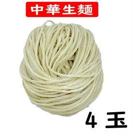 【4玉セット】【ゆうパケット】生麺 中華麺 生中華麺 替え玉 送料無料【麺玉のみ】