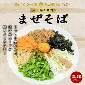 【3食セット】【送料無料】魚介 まぜそば 台湾まぜそば 油そば つけ麺 太麺 生麺 ラーメン お取り寄せ 全粒粉 神戸 真鴻 製麺 業務用 タイムセール