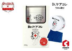 スパシャン SPASHAN Dr.ケアコレ ウロコ取りクリーム 200g 窓ガラス 水垢 除去 洗車 車 カー用品 単品 SHINKO