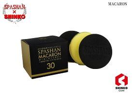 スパシャン SPASHAN スポンジマカロン 3個入り カーワックスやコーティング塗布に WAX 洗車グッズ 洗車用品 カー用品 車 単品 SHINKO