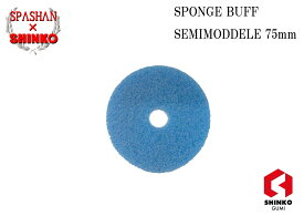 SPASHAN エンジェルワックス セミミドルスポンジ 75mm 青 スパシャン スポンジバフ セミミドル SPASHAN ANGEL WAX 洗車 カーケア コーティング 正規代理店SHINKOGUMI