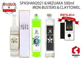 スパシャン SPASHN2021&水垢バスター2&アイアンバスター5 お得なセット商品 BOBプレゼント SPASHAN SET