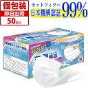 【日本の品質】【在庫あり・日本国内発送】即納 個包装マスク 50枚箱入 使い捨てマスク 白 大人用 普通サイズ 三層構…