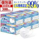 【日本の品質・国内発送】即納 個包装マスク 300枚入(50枚×6箱) 使い捨てマスク 白 大人用 普通サイズ 三層構造 不織…