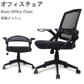 【15時までのご注文即日出荷】オフィスチェアー メッシュ デスクチェア 昇降 オフィスチェア 折りたたみチェア パソコンチェア PC ワークチェア 回転 いす 椅子 事務椅子 おしゃれ 学習椅子 キャスター付 ブラック 黒
