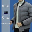 【防寒対策+4倍ポイント】ダウンジャケット メンズ 中綿 ジャケット 軽量 アウター ジャンパー ブルゾン トップス 寒さ対策 防寒服 大…