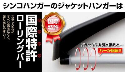 S&Fジャケット回転式50-03
