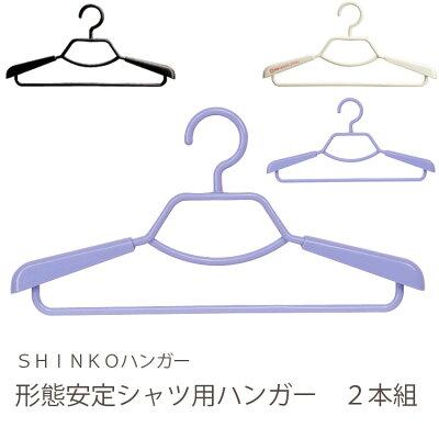 形態安定シャツ用ハンガー2本組01
