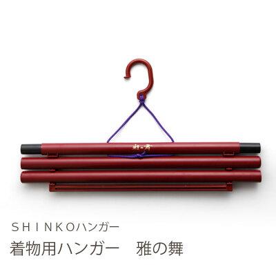 着物用ハンガー雅の舞01