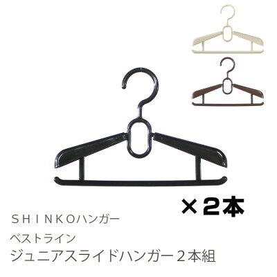 ベストラインジュニアスライドハンガー2本セット-02
